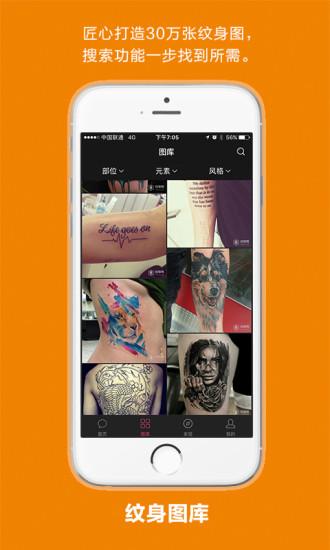 纹身秀软件截图2