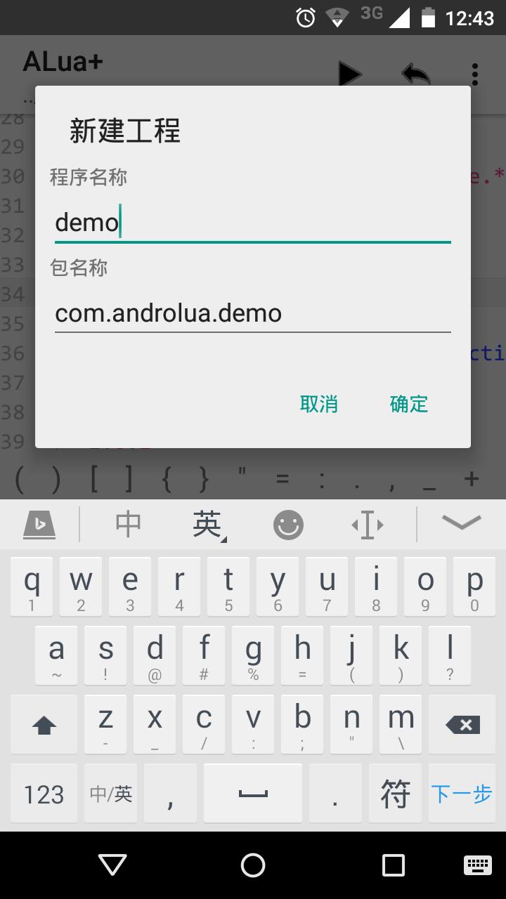 AndroLua+软件截图1