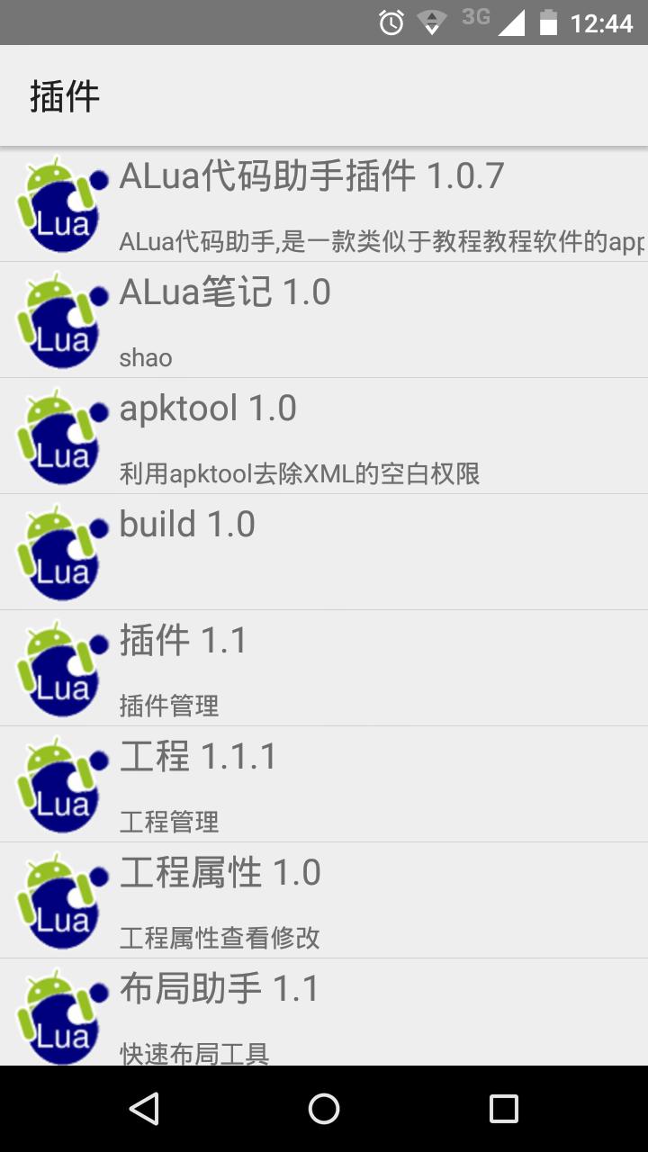 AndroLua+软件截图3