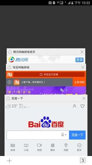 蝙蝠浏览器软件截图2