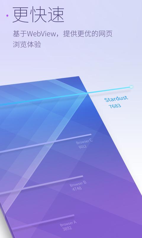 星尘浏览器HD软件截图0