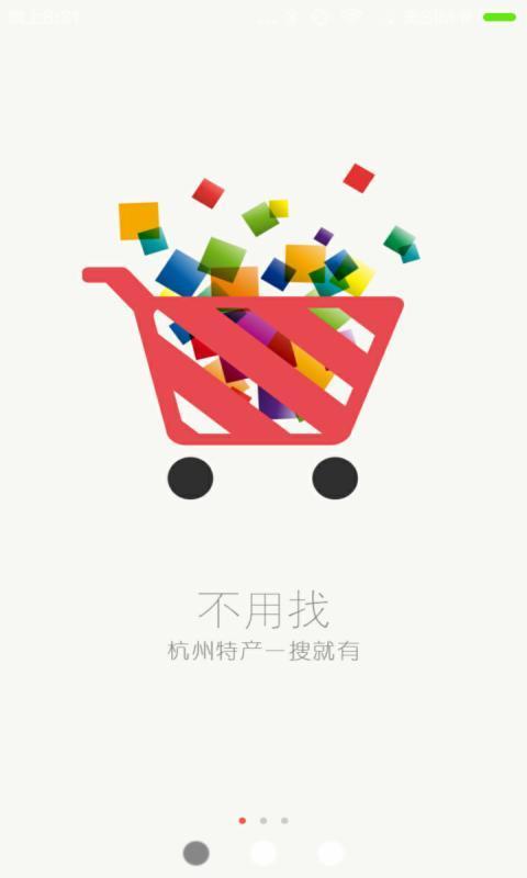 杭州特产软件截图2