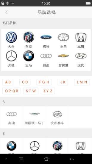 车件儿软件截图2