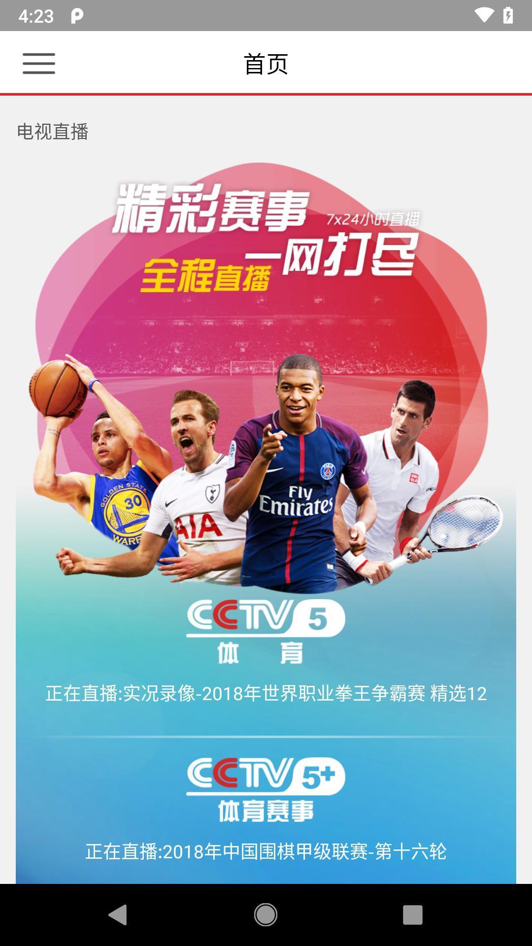 央视体育VIP软件截图2
