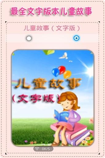 儿童故事软件截图1