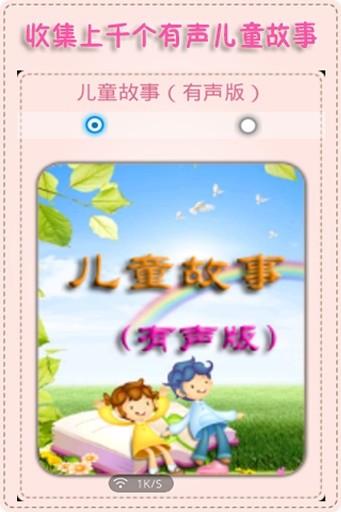 儿童故事软件截图0