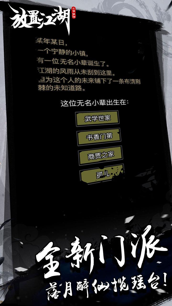 放置江湖软件截图2