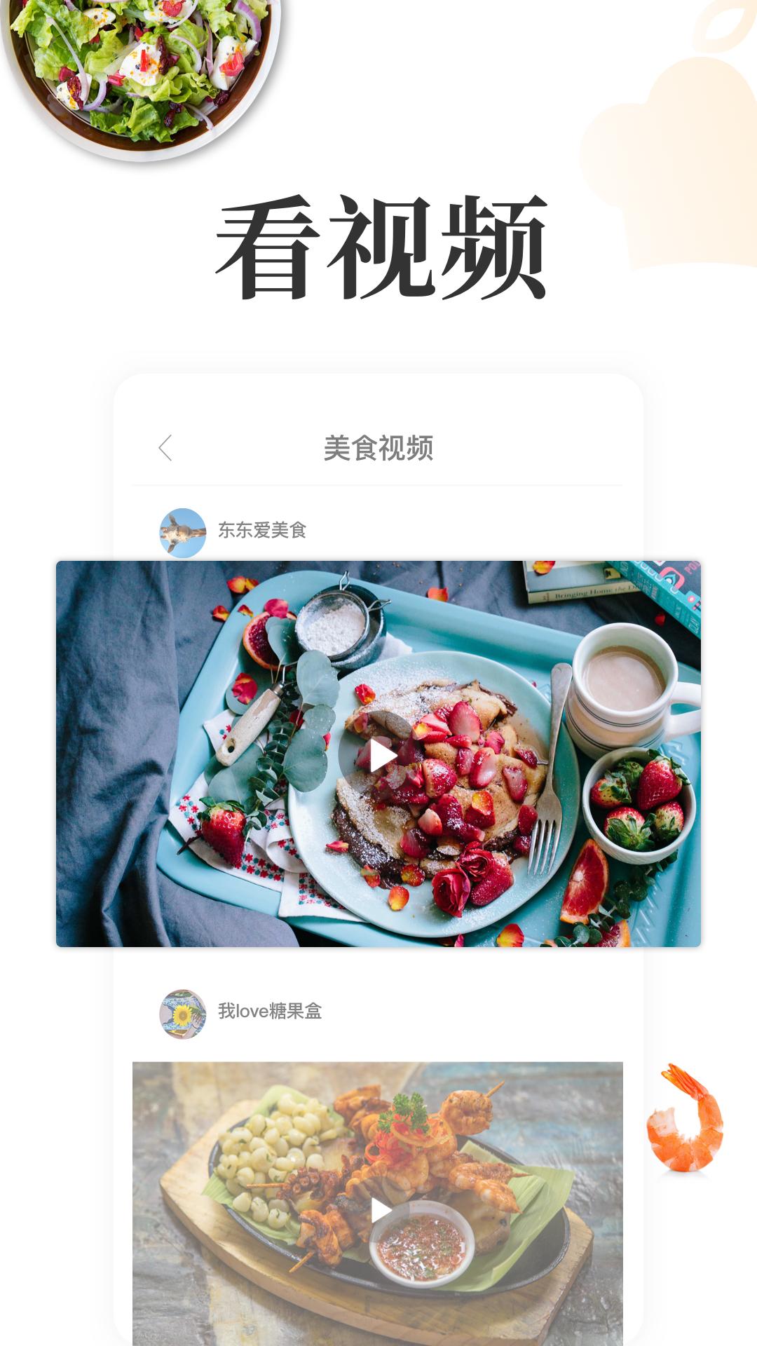 网上厨房软件截图1