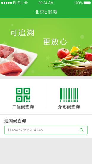 北京E追溯软件截图1