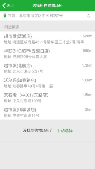 北京E追溯软件截图2