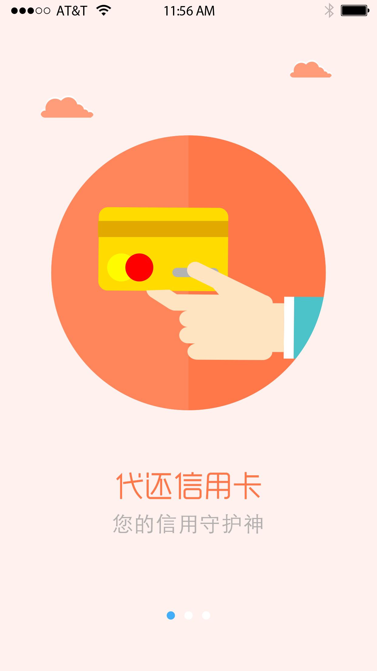 松鼠金融借款软件截图0