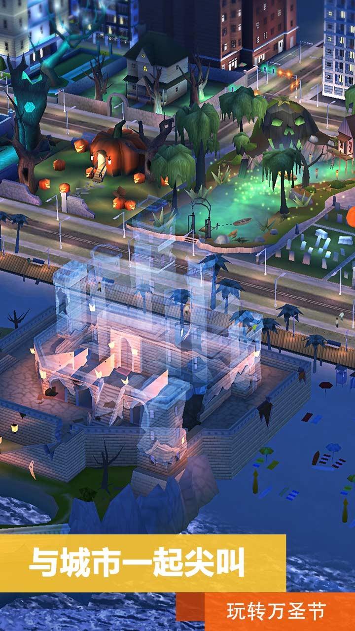模拟城市:我是市长软件截图2