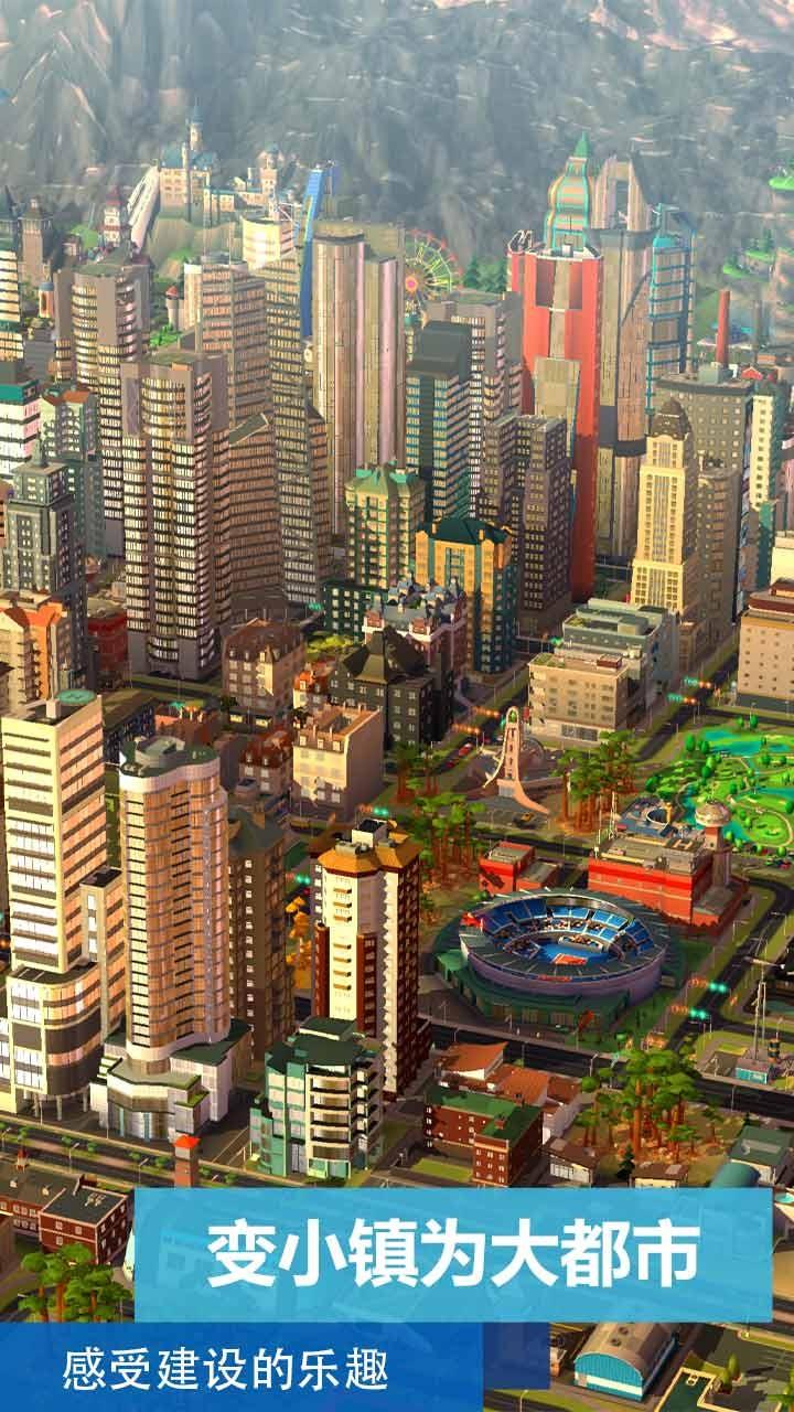 模拟城市:我是市长软件截图4