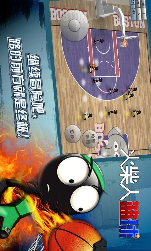火柴人篮球软件截图1