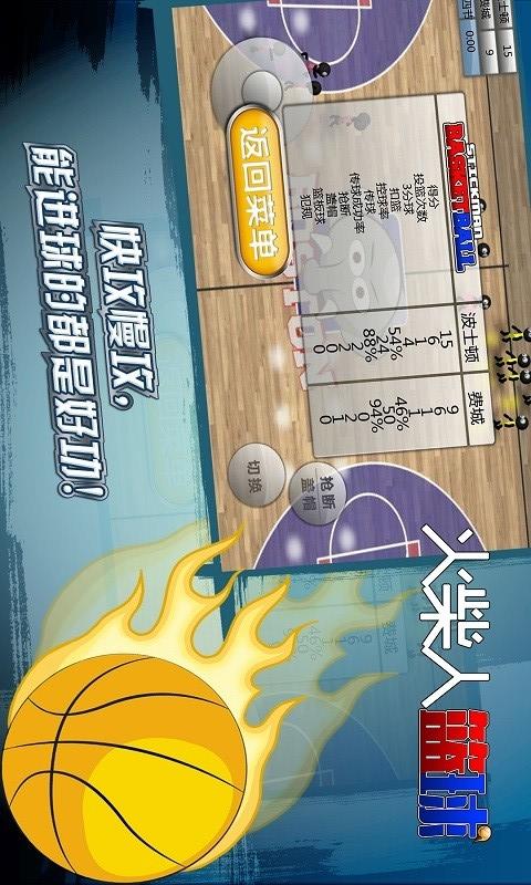 火柴人篮球软件截图2