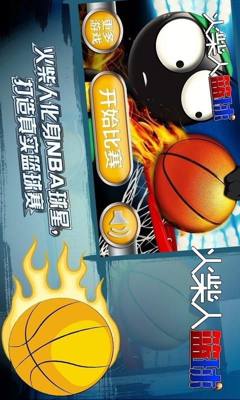 火柴人篮球软件截图0