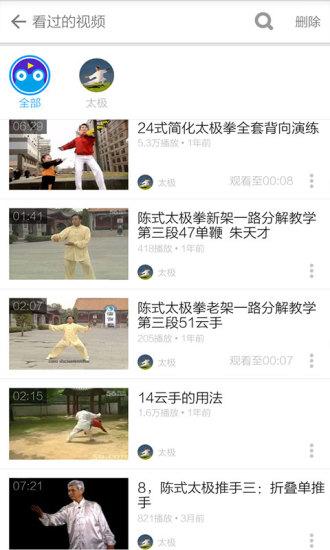 太极拳24式视频软件截图3