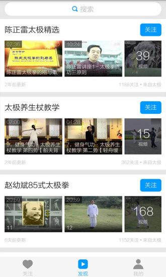 太极拳24式视频软件截图2