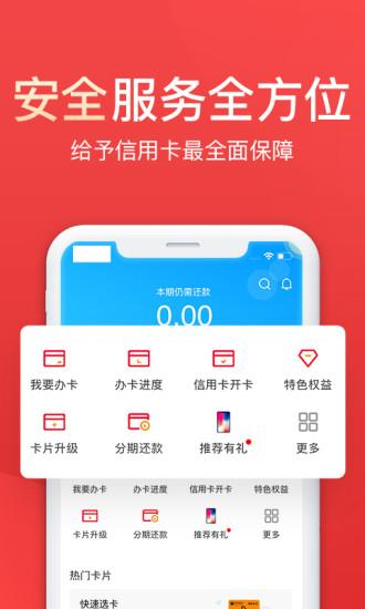 中信银行动卡空间软件截图3