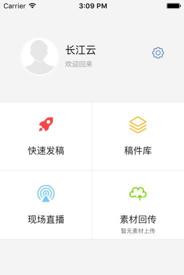 长江云管家软件截图2