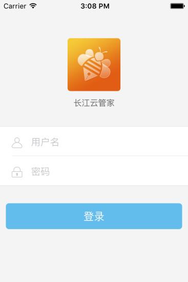 长江云管家软件截图1