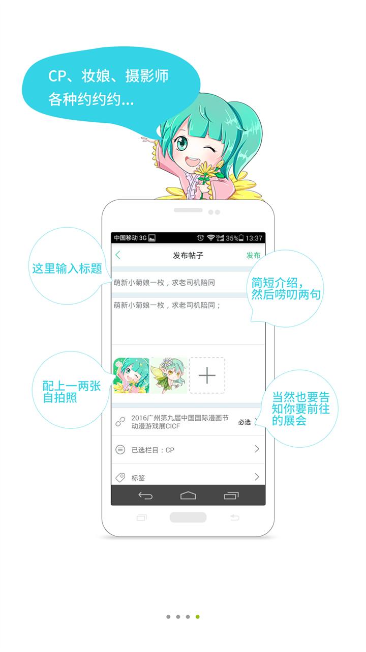 野菊漫展软件截图3