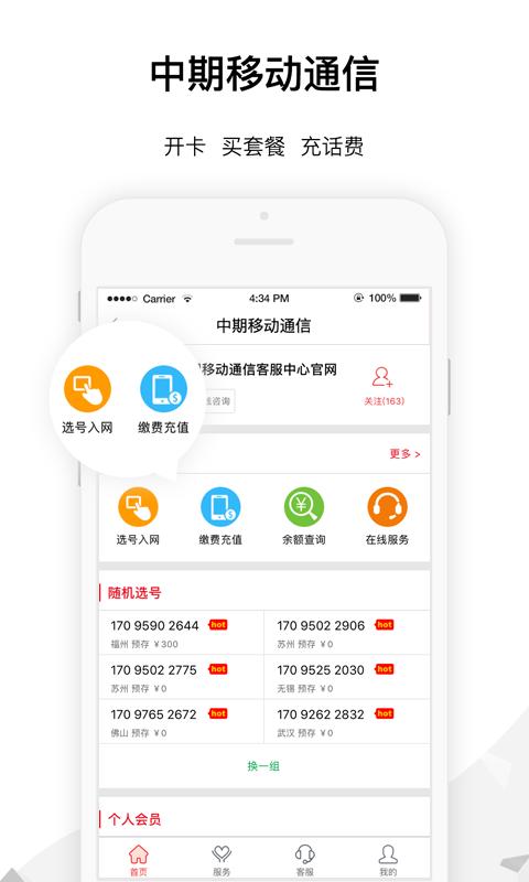 中国金融通软件截图4