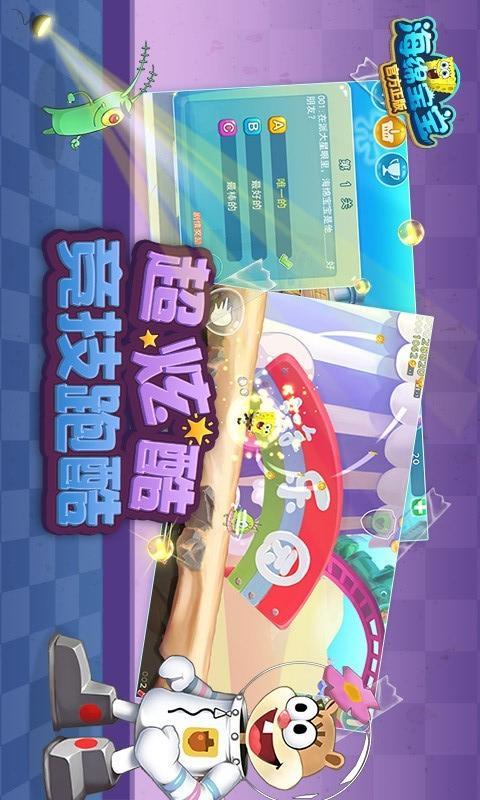 海绵宝宝官方正版软件截图1