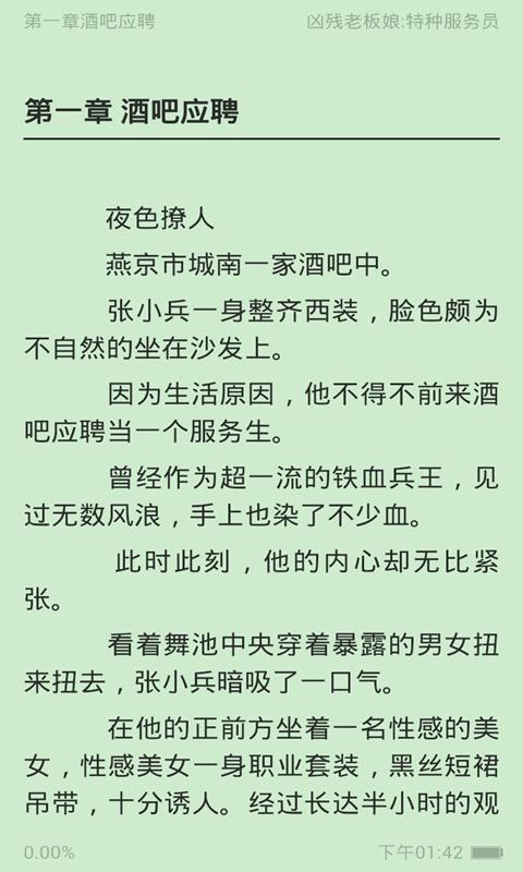 安卓小说吧软件截图3