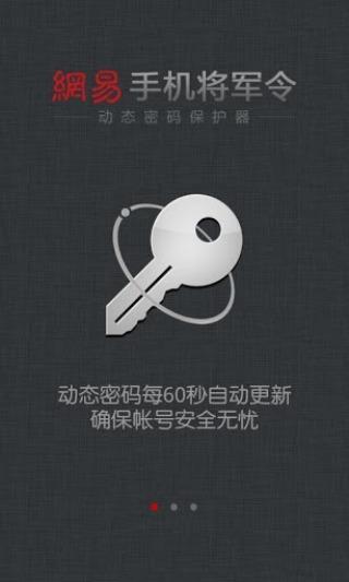 网易手机将军令软件截图0