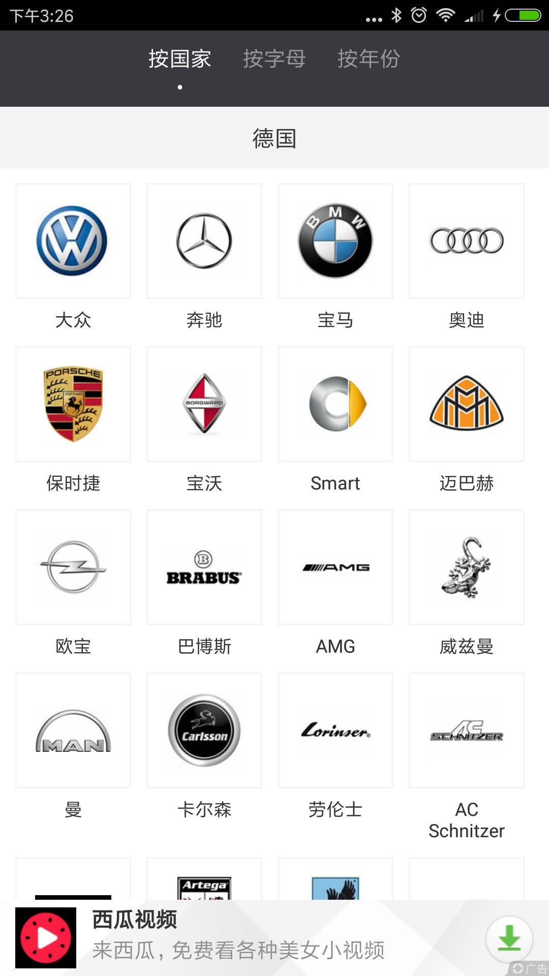 汽车品牌世界-汽车标志大全软件截图1