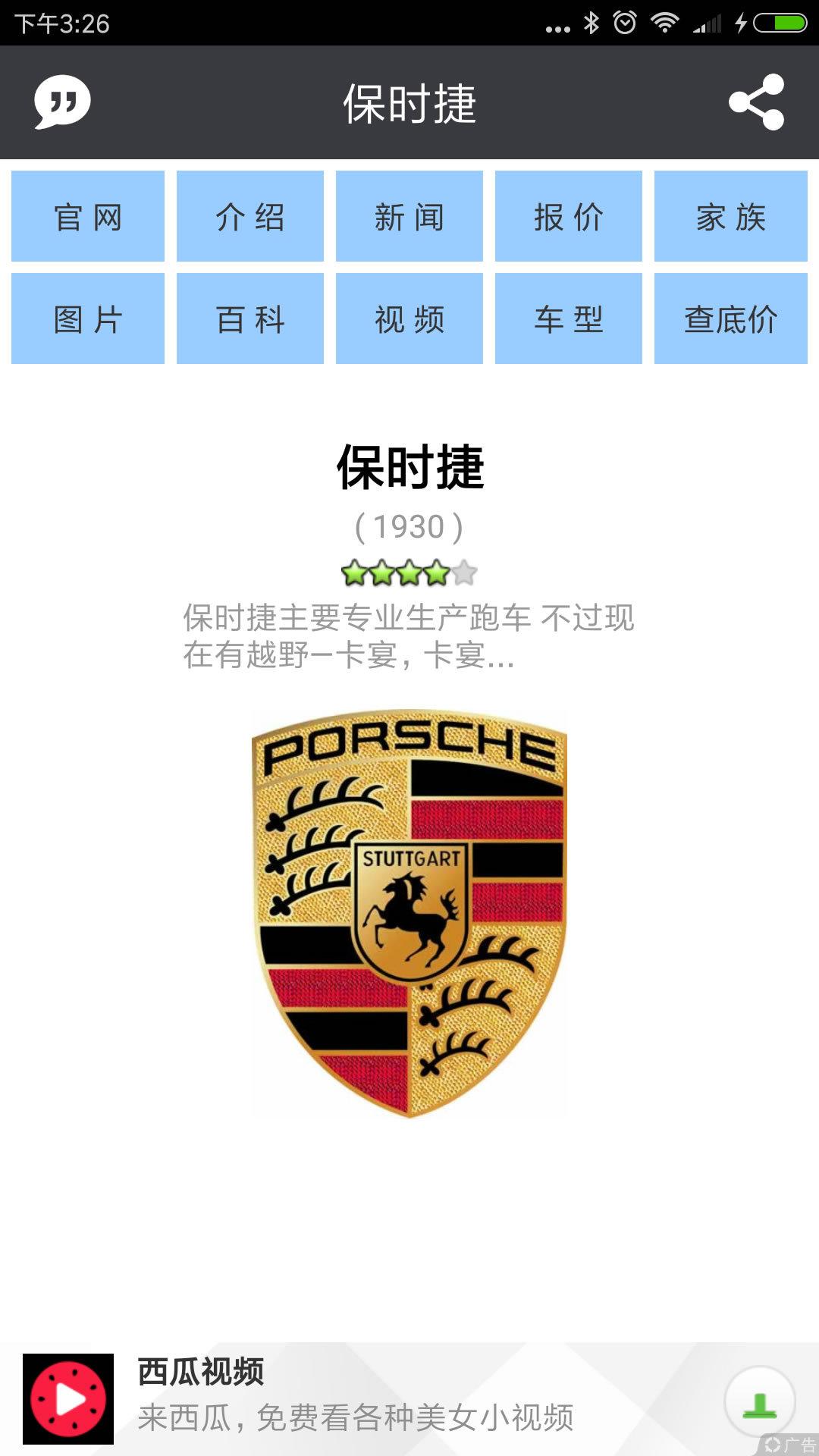 汽车品牌世界-汽车标志大全软件截图2