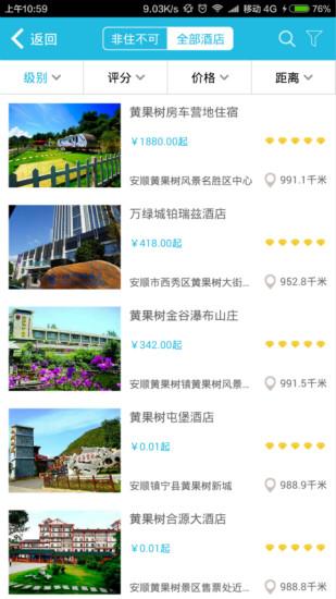 安顺智慧旅游软件截图4