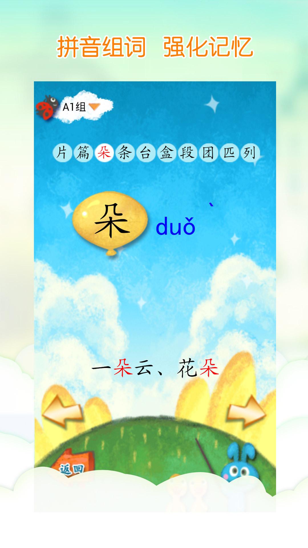 我爱汉字软件截图3