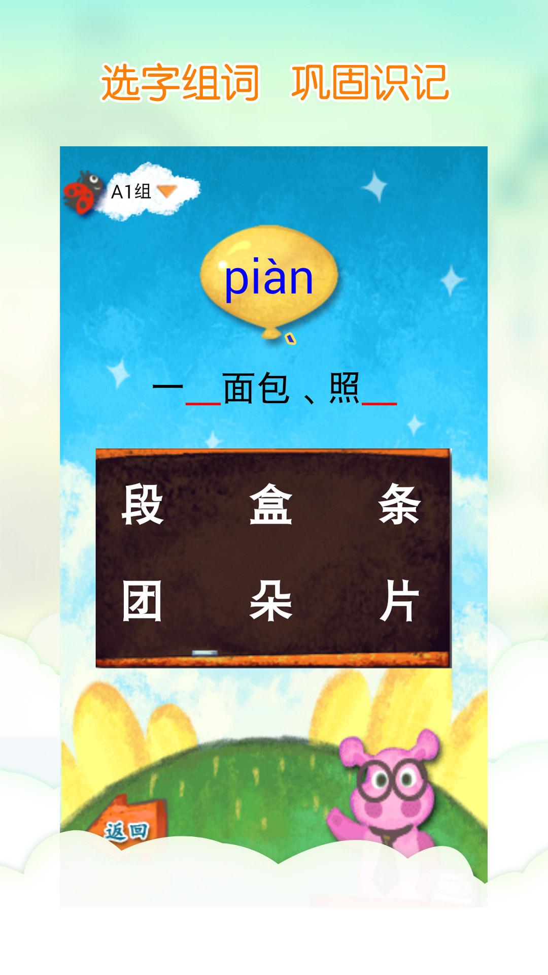 我爱汉字软件截图4