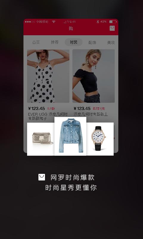 时尚星秀软件截图2