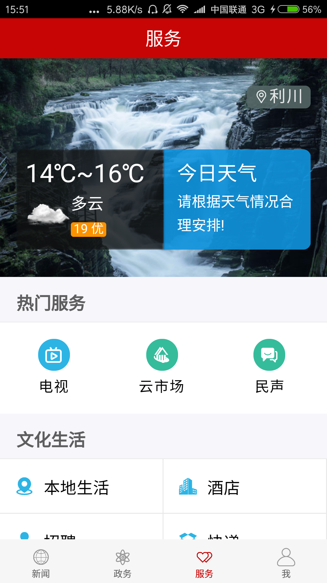 云上利川软件截图1