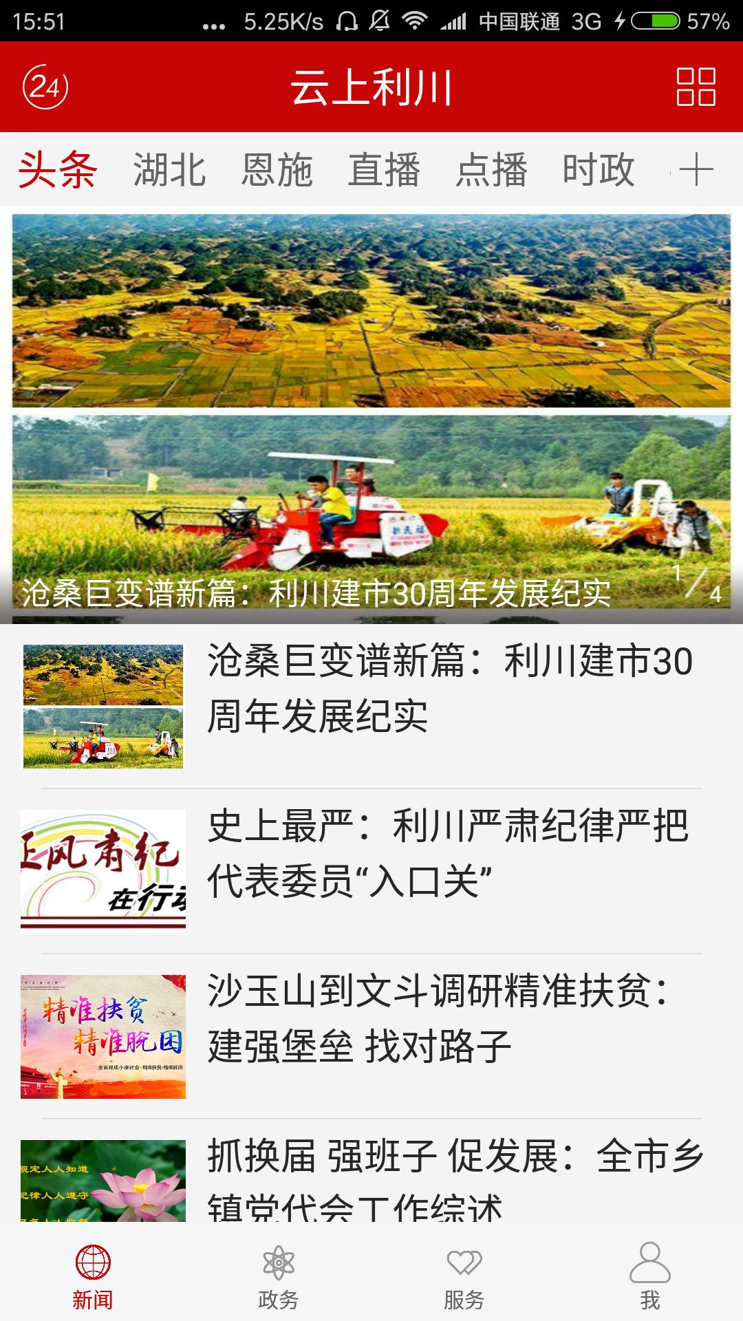 云上利川软件截图3