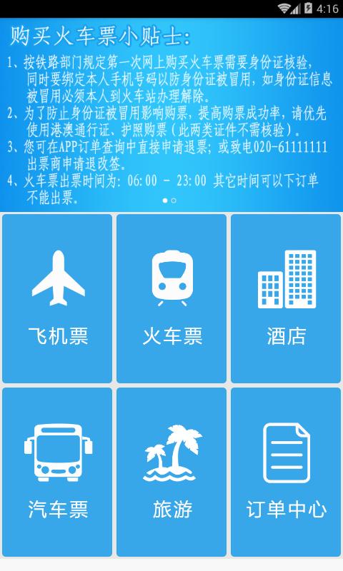 趣哪旅行软件截图0