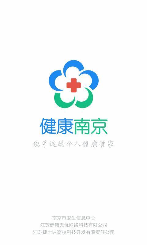健康南京软件截图0