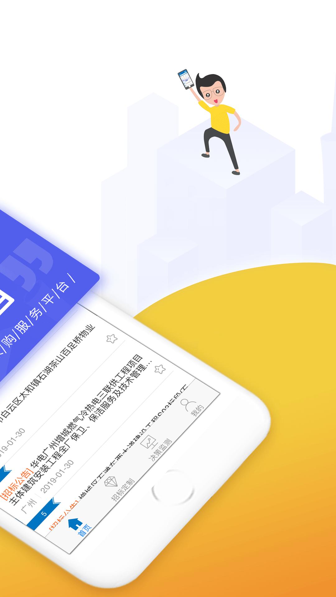标讯快车-招标网软件截图1