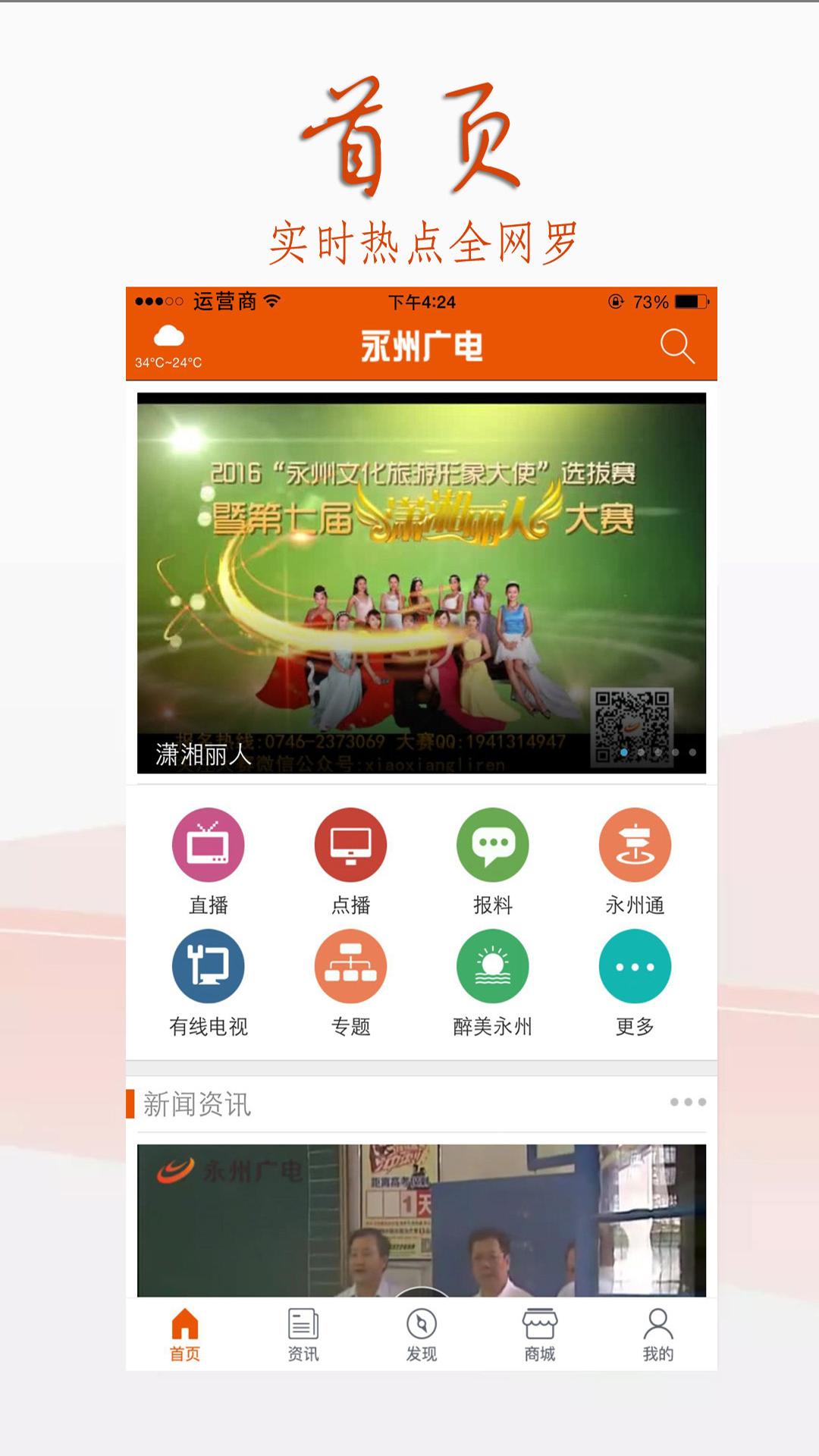 永州广电软件截图0