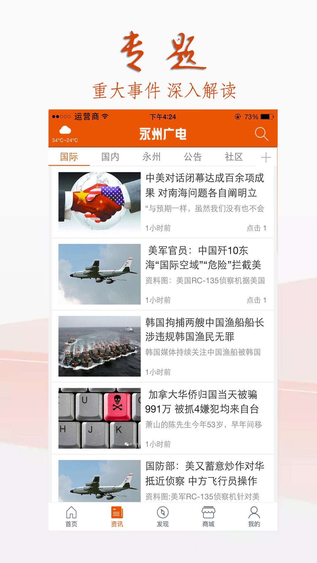 永州广电软件截图2
