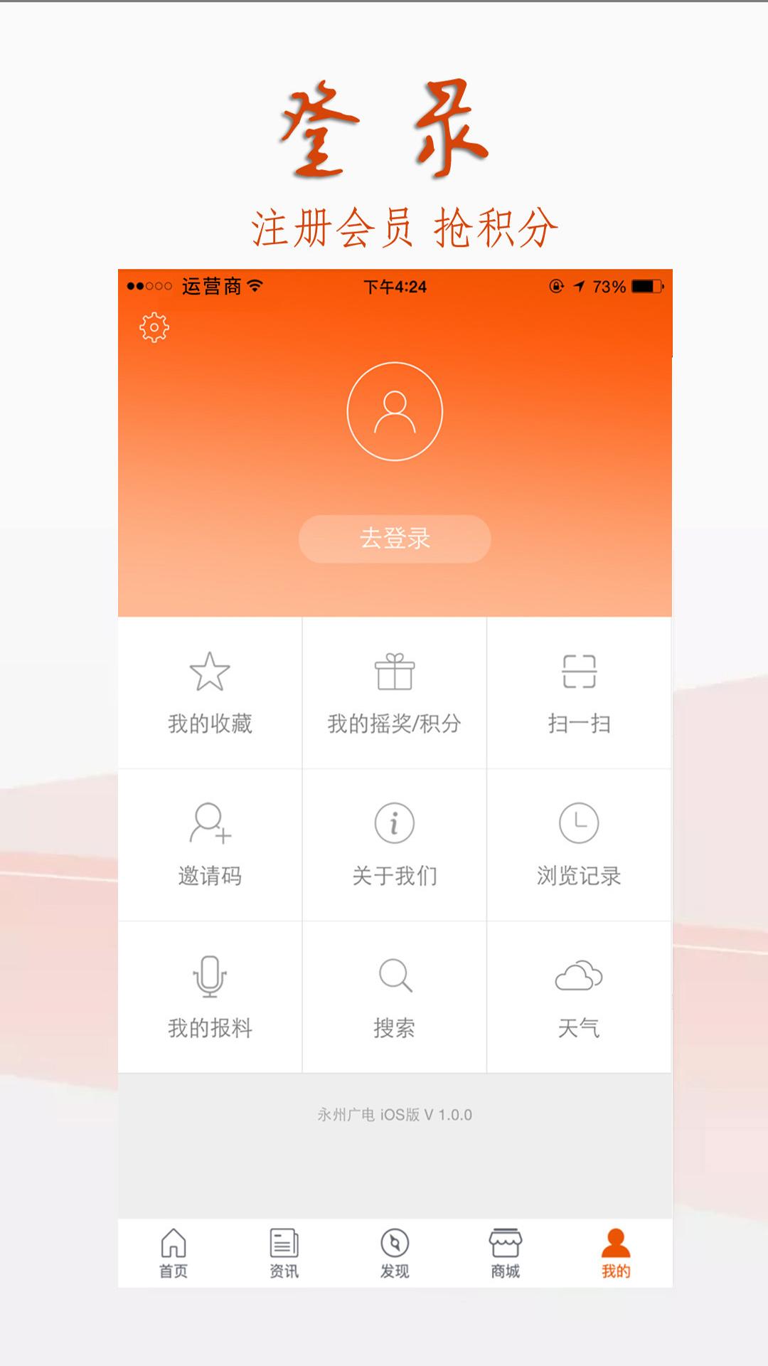 永州广电软件截图3