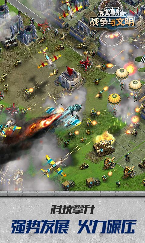 战争与文明软件截图3