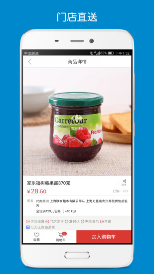 Carrefour软件截图3
