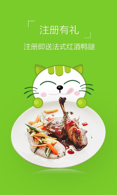 食爱厨软件截图0