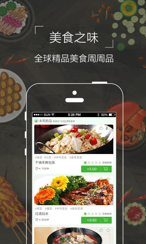 食爱厨软件截图2