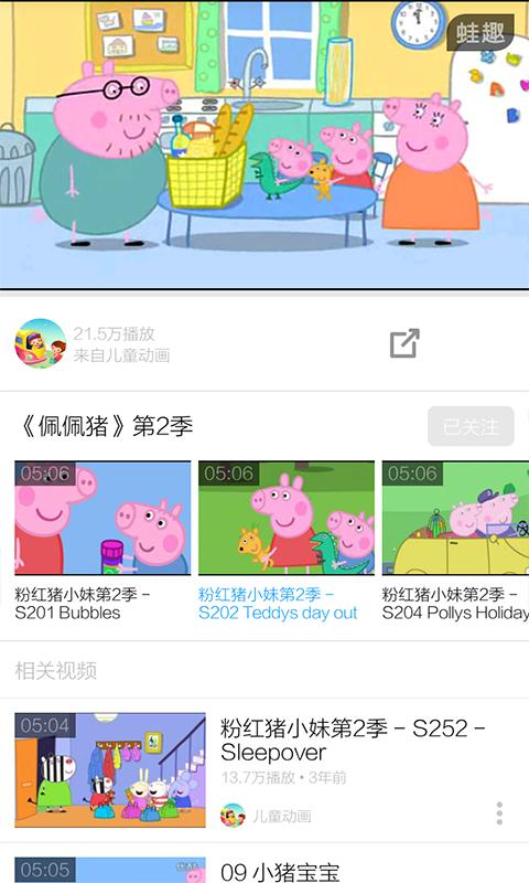 粉红猪小妹视频软件截图1