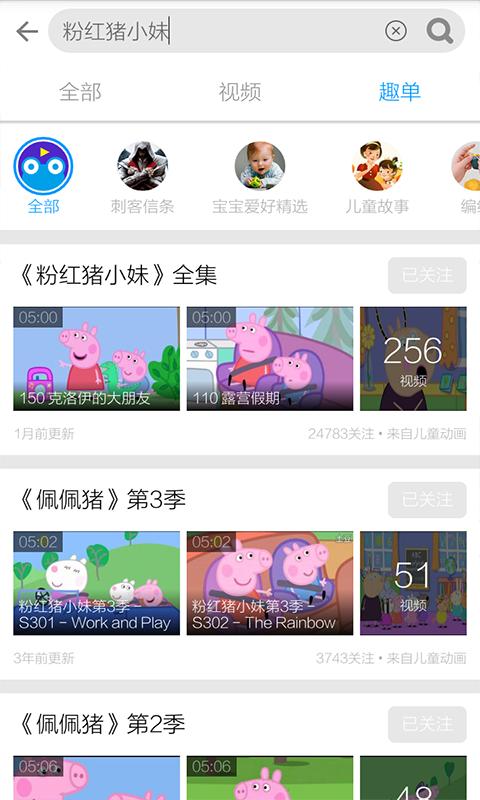 粉红猪小妹视频软件截图2
